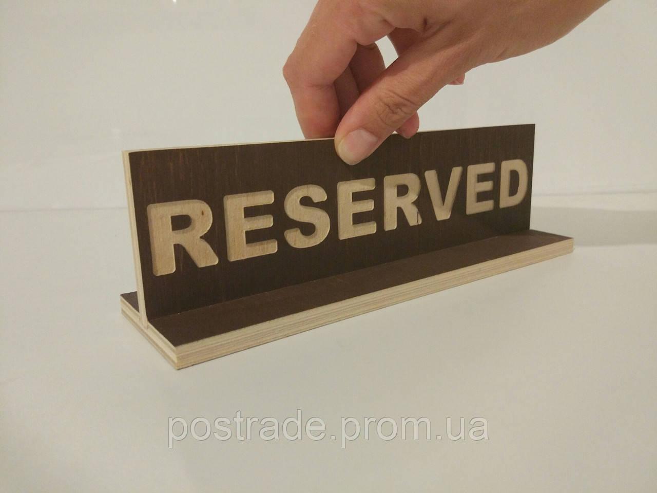 Табличка Резерв двухсторонняя деревянная «Американский орех»