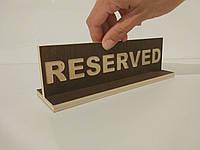 Табличка Резерв двухсторонняя деревянная «Американский орех», фото 1