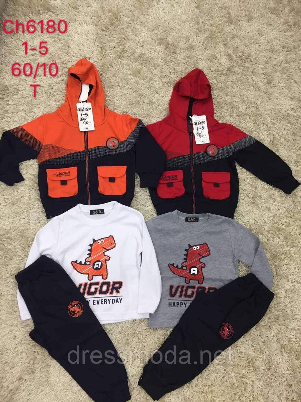 Спортивний костюм-трійка зі світловідбиваючими елементами для хлопчиків S&D 1-5років