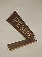 Табличка Резерв двухсторонняя угловая, фото 1