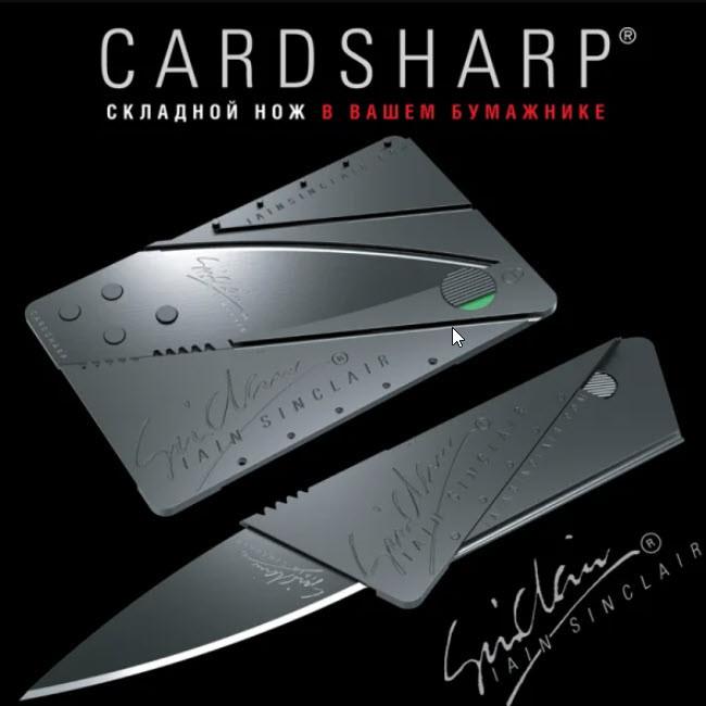 Нож-кредитка Cardsharp Оригинал