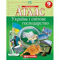 Атлас «Україна і світове господарство» 9 клас, ТМ Картографія
