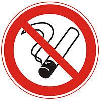 """Наклейка """"Курить запрещено"""""""