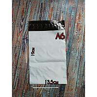 Кур'єрський пакет А6
