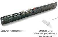 Доводчик универсальный для роликовых направляющих, Linken System