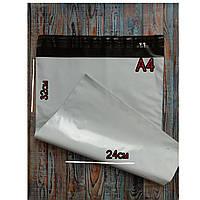 Кур'єрський пакет А4