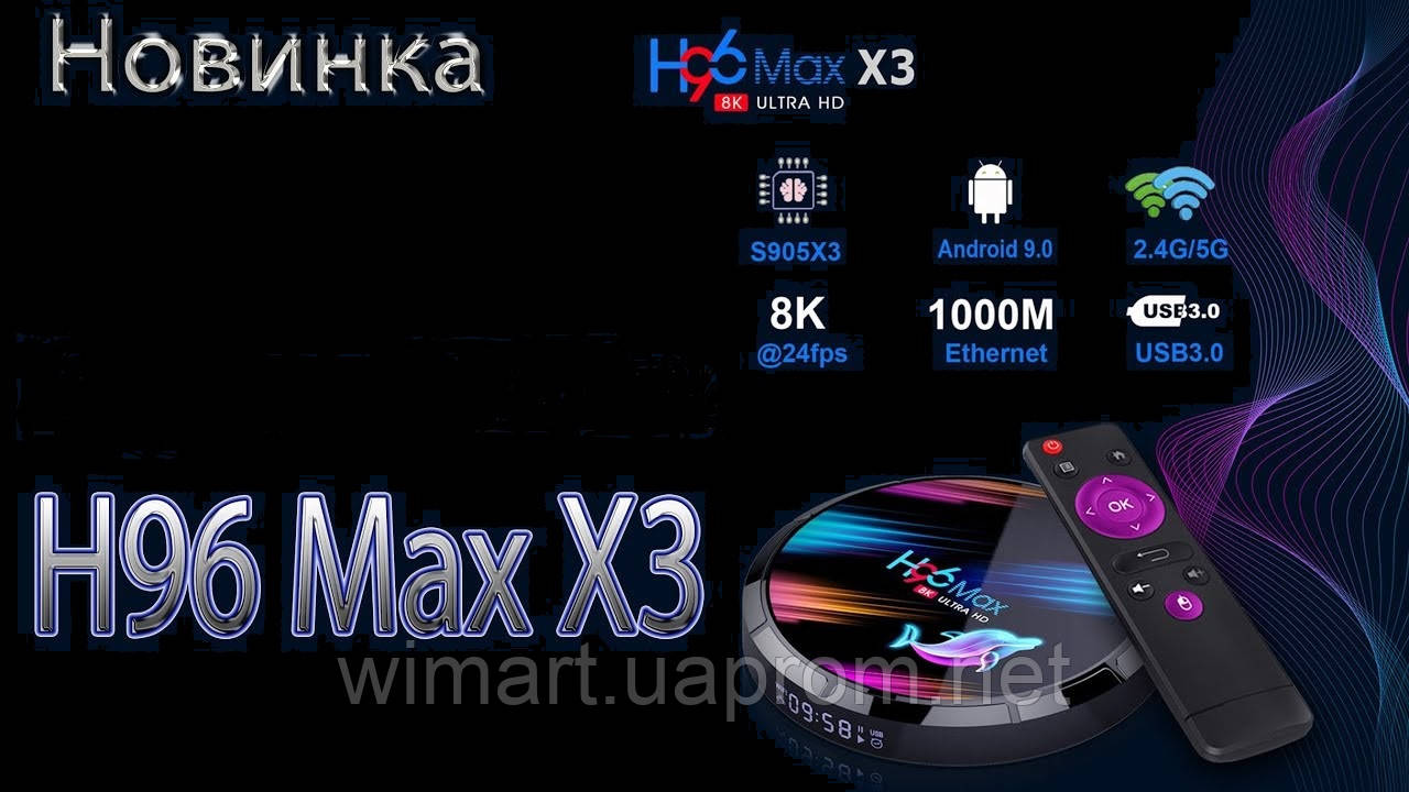 Смарт ТВ бокс H96 Max X3  Amlogic S905X3 4Gb/64Gb Android 9.0.