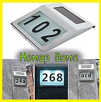 """Светодиодный фасадный светильник """"Номер дома"""" / Светильник на солнечной батарее-указатель номера дома"""
