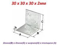 Уголок соединительный широкий оцинкованный KS 30х30х30х2,0 / 50шт в упак.