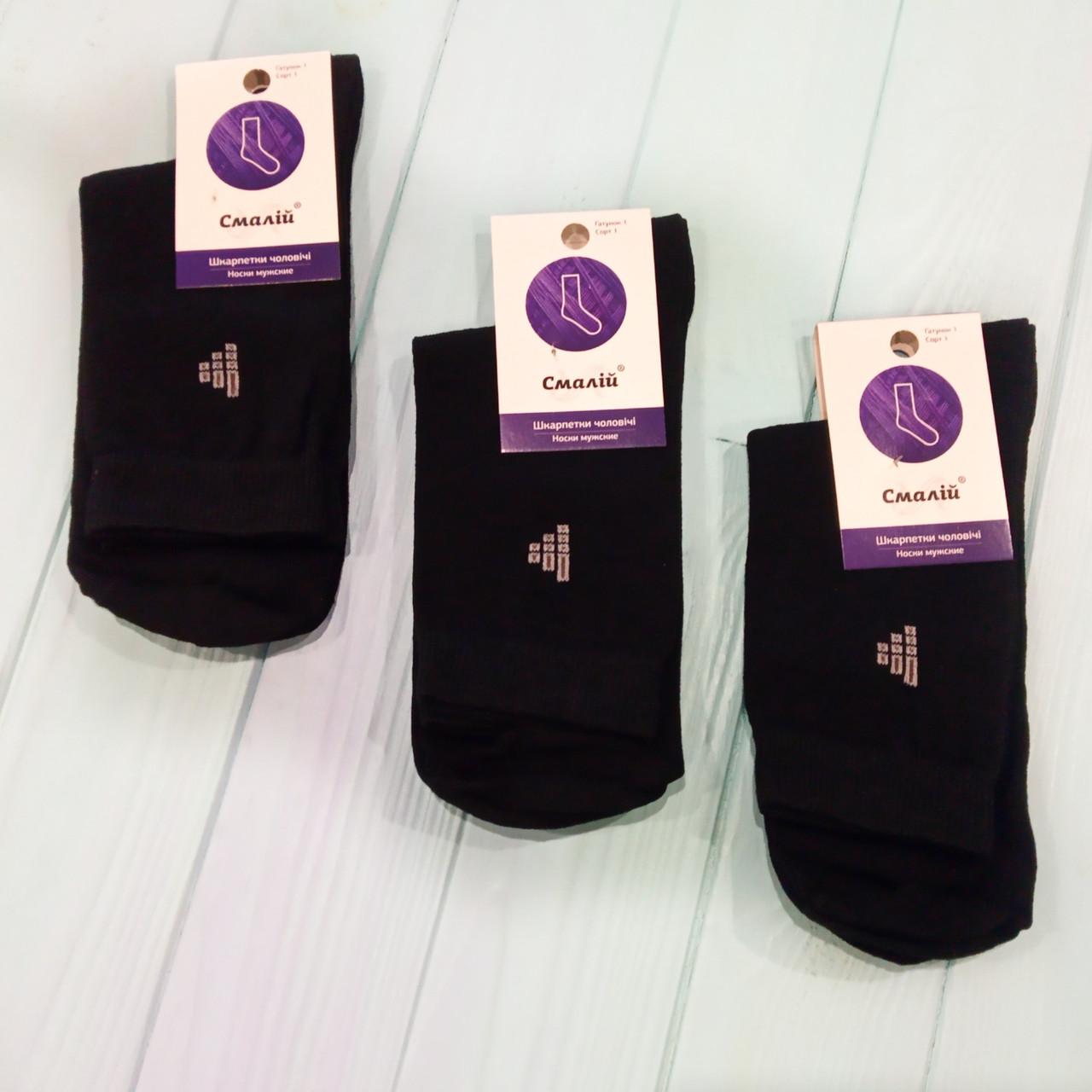 Мужские носки Смалий, Рубежное класические демисезонные