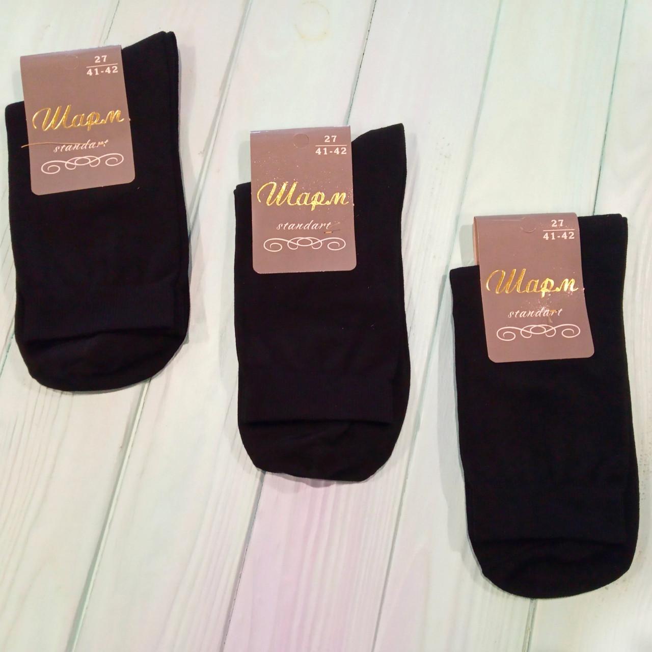 Мужские демисезонные классические носки Шарм/ Украина, Рубежное