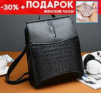 Стильный женский рюкзак сумка Крокодил + подарок часы код-535