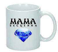 Чашка Мама бесценна. Полезный подарок маме.