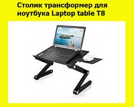 Столик трансформер для ноутбука Laptop table Т8