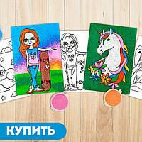 """Набор для творчества """"Раскраска цветным песком""""-для девочек"""
