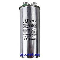 Конденсатор 50+2.5 мкФ 450 v