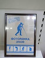 Рамка для фотографий 21х30