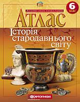 Атлас. Історія стародавнього світу. Інтегрований курс. 6 клас