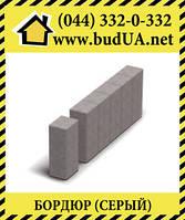 Бордюр - поребрик фигурный квадратный серый