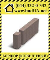 Бордюр - поребрик фигурный квадратный коричневый