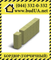 Бордюр - поребрик фигурный квадратный горчичный