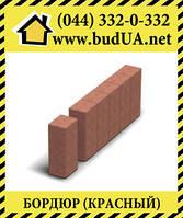 Бордюр - поребрик фигурный квадратный красный