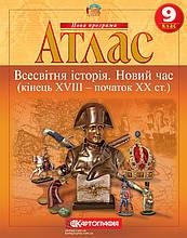 Атлас. Всесвітня історія. Новий час (кінець XVIII -початок XX ст.) 9 клас