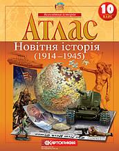 Атлас. Новітня історія. 1914-1945 рр. 10 клас