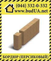 Бордюр - поребрик фигурный квадратный персиковый