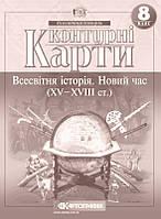 Контурні карти. Всесвітня історія. Новий час (XV-XVIII ст.) 8 клас