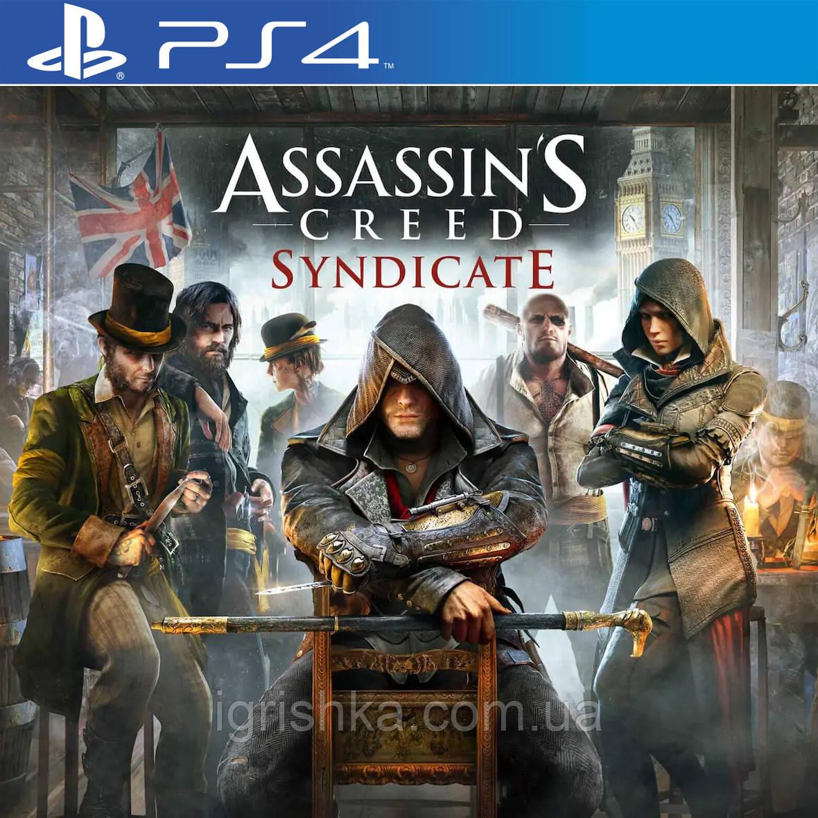 Assassin's Creed Синдикат Ps4 (Цифровий аккаунт для PlayStation 4) П3