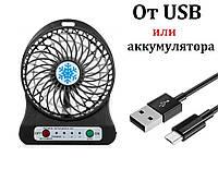 Вентилятор настольный USB DR-1501 xsfs-01 Black  с встроенным аккумулятором, Черный