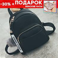 Женский маленький рюкзак эко кожа + подарок часы код-199М Черный