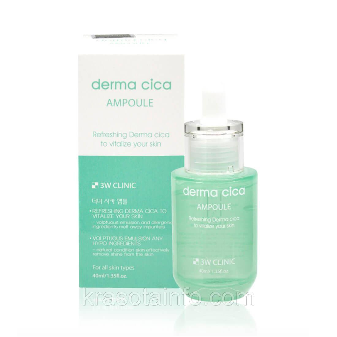 Сыворотка для восстановления кожи с центеллой 3W Clinic Derma Cica Ampoule, 40 мл