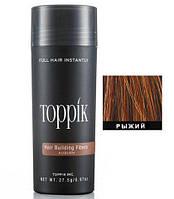 Кератиновый загуститель для волос Toppik (для маскировки залысин) 27,5г Auburn (Рыжий)