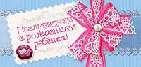 Открытка - конверт для денег (ПК 005) Поздравляем с рождением ребенка