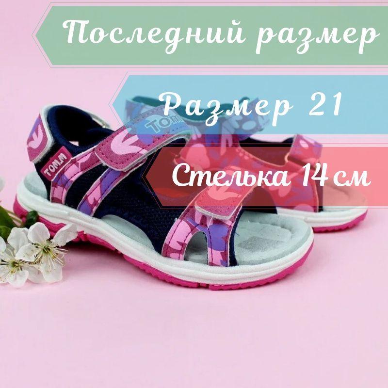 Босоножки спортивные девочке Розовые Том.м размер 21