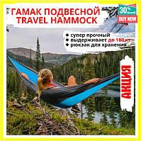 Гамак подвесной туристический Travel hammock
