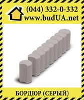 Бордюр - поребрик фигурный круглый серый