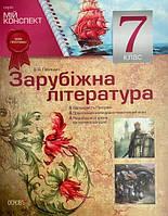 Мій конспект Світова література 7 клас Нова програма Авт: Паращич В. Вид-во: Основа