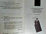 Соловьев В. Русская рулетка (б/у)., фото 4