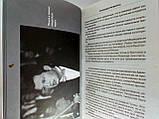 Соловьев В. Русская рулетка (б/у)., фото 6