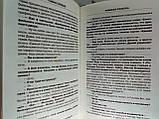 Соловьев В. Русская рулетка (б/у)., фото 7
