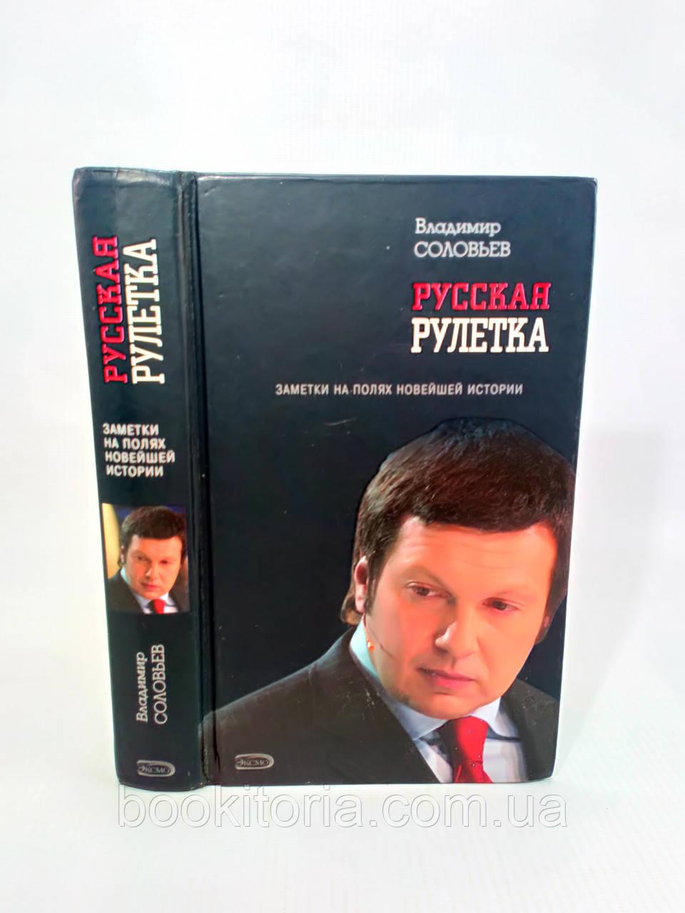Соловьев В. Русская рулетка (б/у).