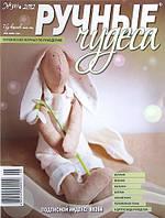 """Журнал по рукоделию """"Ручные чудеса"""", 3 (7) 2012"""
