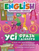"""Книга тренажёр """"English: Усі фрази і діалоги"""" (укр/англ) 02573, (Оригинал)"""