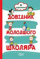 """Учебник """"Довідник молодшого школяра"""" (укр) 3948, (Оригинал)"""