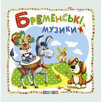 """Книжка детская """"Мир сказок, Бременские музыканты """" укр 100389, (Оригинал)"""