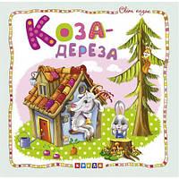 """Книжка детская """"Мир сказок, Коза-дереза"""" укр 100391, (Оригинал)"""