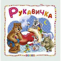 """Книжка детская """"Мир сказок, Рукавичка"""" укр 100393, (Оригинал)"""